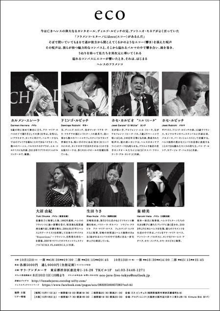 eco_B_tokyo.jpg