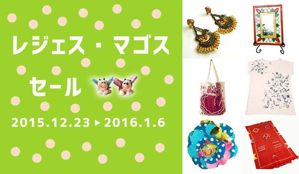 top_sale2015_lunar_20151222_2